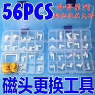 56pcs Hddlab Ramp Set Head Change Tool Kit